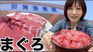 【 超新鮮】骨つきまぐろの中落ち食べたよ【木下ゆうか】Bone with Tuna Nakaochi Had eaten