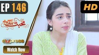 Pakistani Drama   Mohabbat Zindagi Hai - Episode 146   Express Entertainment Dramas   Madiha