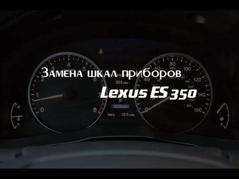 Замена шкал приборов Lexus ES 350 6g