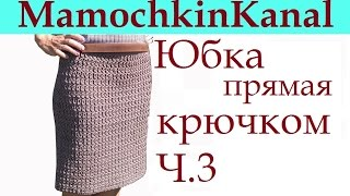 getlinkyoutube.com-3 Пояс крючком для юбки Crochet skirt for woman