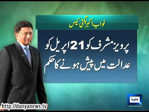 Dunya News - Bugti murder case: ATC orders Musharraf to appear on April 21