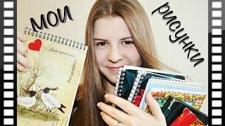 getlinkyoutube.com-Мои рисунки/📚artbook)я рисую!?❤
