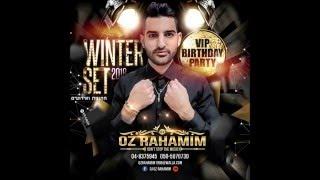 getlinkyoutube.com-Winter Set 2016 VIP Birthday - DJ Oz Rahamim