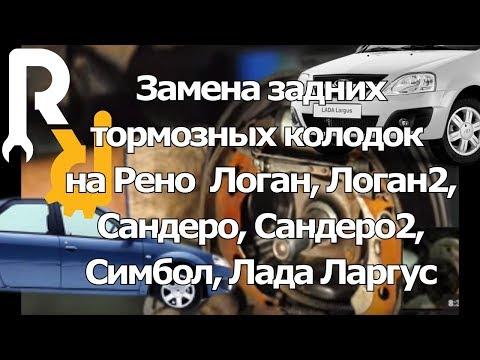 Замена задних тормозных колодок Рено Логан, Логан2, Сандеро, Сандеро2, Симбол, Лада Ларгус