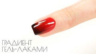 getlinkyoutube.com-Легкий способ создания градиента на ногтях гель-лаками