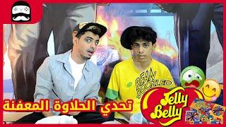 تحدي الحلاوه المعفنه - مع علي أخوي - !! | Bean Boozled Challenge