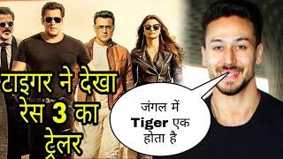 Tiger shroff Reaction on Race 3 Trailer | Salman khan | Race 3 | Baaghi 2 | Tiger shroff