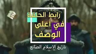 الحلقة 107 كاملة مترجمة مسلسل قيامة ارطغرل