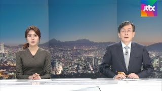 getlinkyoutube.com-12월 1일 (목) 뉴스룸 다시보기