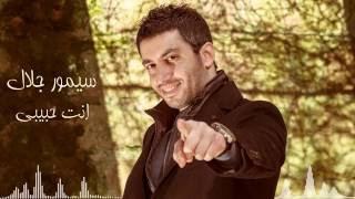 getlinkyoutube.com-سيمور جلال انت حبيبي ( توزيع جديد ) 2016