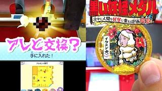 getlinkyoutube.com-「妖怪ウォッチ3」黒い妖怪メダル序章のQRは何と交換?   Yokai Watch3
