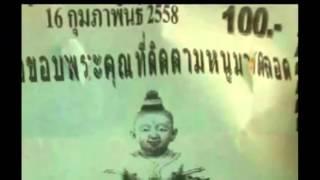 getlinkyoutube.com-เลขเด็ดงวดนี้ กุมารทองวิ่งบน 16/02/58
