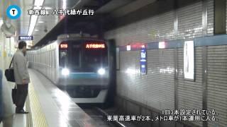 getlinkyoutube.com-東京メトロ 平日朝しか見られない行先を1日で可能な限り集めてみた
