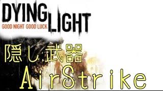 getlinkyoutube.com-【ダイイングライト】隠し武器Air Strikの入手方法