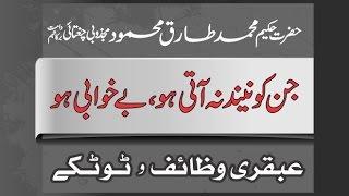 getlinkyoutube.com-Neend Na Aati Ho - Audio Bayan Hakeem Tariq Mehmmod Ubqari