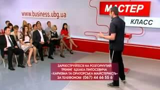 getlinkyoutube.com-Как выступать публично С МЕГА УСПЕХОМ