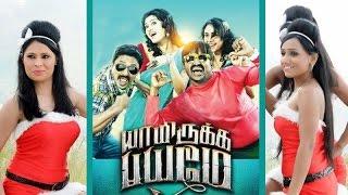getlinkyoutube.com-New tamil full movie   yaamirukka bayamey   horror movie   tamil movie new release   HD Movie