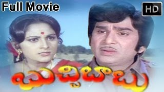 getlinkyoutube.com-Buchi Babu Full Length Telugu Movie || DVD Rip