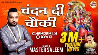 Master Saleem - Chandan Di Chowki - Super Hits Collection Of Master Saleem - Jai Bala Music