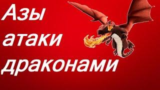 getlinkyoutube.com-Clash of Clans - Атаки драконами на 8 ТХ