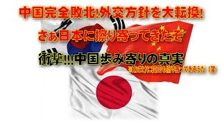 getlinkyoutube.com-中国 日本の自衛隊をなめすぎていた!完全敗北の擦り寄り外交を開始(笑