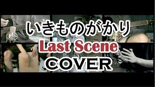 「REi」いきものがかり - Last Scene/ラストシーン (COVER)