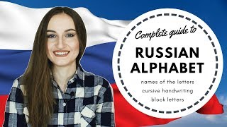 getlinkyoutube.com-Russian alphabet - printed and written letters, how to write in Russian
