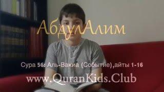 АбдулАлим : Сура 56: Аль-Вакиа (Событие) айяты 1-16
