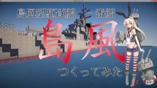 【minecraft】 島風型駆逐艦 一番艦「島風」作ってみた!!