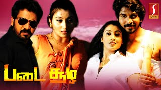Latest Tamil Full Movie | HD Movie  | Tamil Super Hit Tamil Movie | Latest Upload