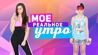 getlinkyoutube.com-Моё Реалистичное УТРО Алёна Венум