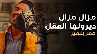 getlinkyoutube.com-مزال مزال / ديرولها العقل ( جيتار ) - عمر بلمير   2016