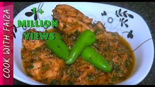 getlinkyoutube.com-CHICKEN KADAI (KARAHI) DHABA STYLE *COOK WITH FAIZA*
