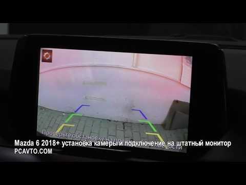 Mazda 6 2018+ установка камеры и подключение на штатный монитор
