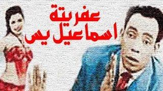 getlinkyoutube.com-عفريتة اسماعيل ياسين  - Afreetet Ismail Yassin