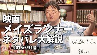 岡田斗司夫ゼミ5月31日号『メイズ・ランナーとチャッピーで判った岡田斗司夫の映画力?宇多丸さん・町山さんとはここが違う!』