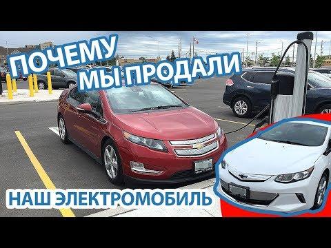 Почему мы продали наш электромобиль | Chevrolet Volt