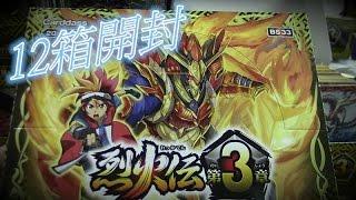 getlinkyoutube.com-[開封] バトルスピリッツ BS33 烈火伝 第3章 !! 12箱開封 battle spirits