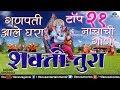 गणपती आले घरा | Ganpati Aale Ghara | Top 21 Shakti Tura | Nachachi Gaani | Ganpati Marathi Songs