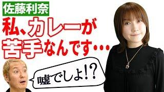 getlinkyoutube.com-佐藤利奈「でも私、カレー苦手なんですよね・・・」 小野坂昌也「えっ嘘でしょ!Σ(・□・ )」【声優スイッチ】