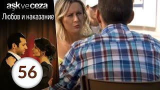 getlinkyoutube.com-Любовь и наказание   Ask ve Ceza 56 серия   смотреть онлайн видео на Киви