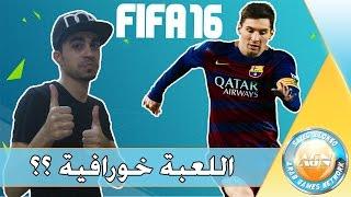 getlinkyoutube.com-تجربتي الاولى - اللعبة حلوة ؟ - برشلونة و الريال | FIFA 16
