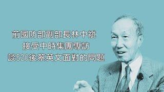 getlinkyoutube.com-林中斌part_1