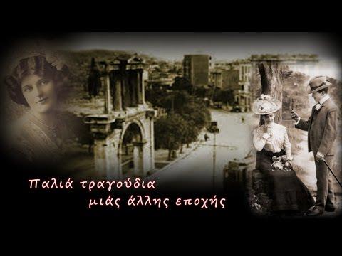 Παλιά τραγούδια μιάς άλλης εποχής (20 τραγούδια)