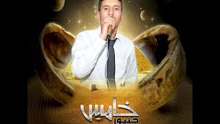 getlinkyoutube.com-khamis junior 2014 خميس جنيور  wad3a kidi a yama (Official Music Video)