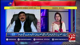 92 at 8 | Saadia Afzaal | Exclusive Interview With Sheikh Rasheed | 16 May 2018 | 92NewsHD