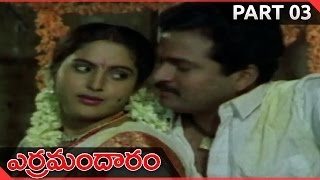 getlinkyoutube.com-Erra Mandaram Full Movie Part 03/11 || Rajendra Prasad, Yamuna