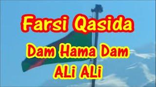 getlinkyoutube.com-Farsi Qaseeda 4 Dum Hama Dum ALi ALi
