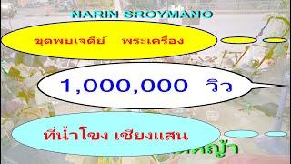 getlinkyoutube.com-พระกลางน้ำโขง บ้านต้นผึ้งลาว