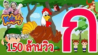 getlinkyoutube.com-เพลงเด็ก ก เอ๋ยก ไก่ ชะชะช่า แบบเรียน ก-ฮ สำหรับเด็กอนุบาล การ์ตูน น่ารักๆ - Learn Thai Alphabet